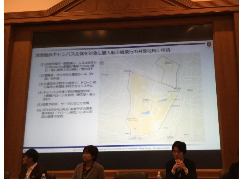 湘南藤沢キャンパス全体を対象に無人航空飛行の対象地域に申請