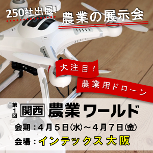 NEXT AGRI EXPO DRONE 3