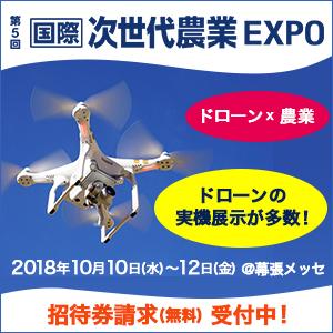 次世代農業EXPO