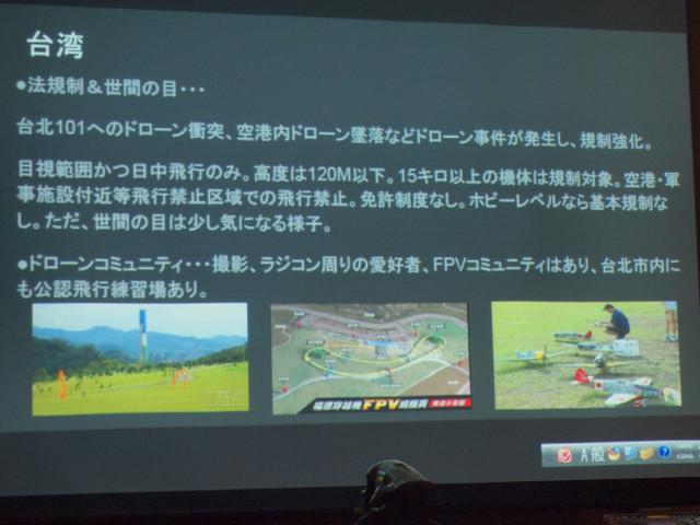 drone-media-meetup-4-asia-3