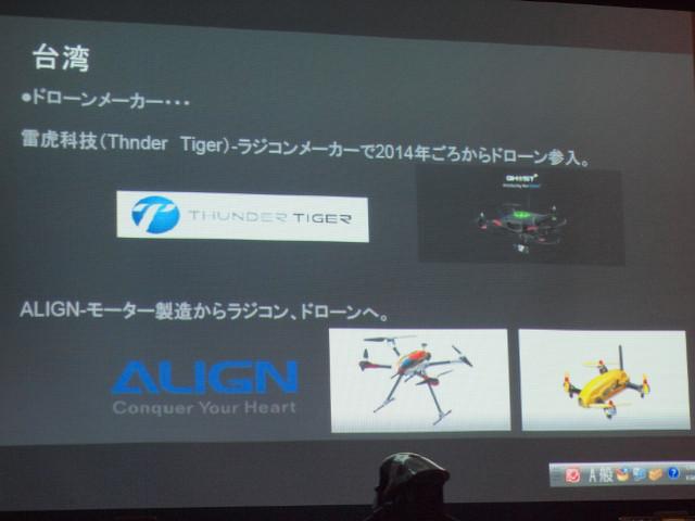 drone-media-meetup-4-asia-4