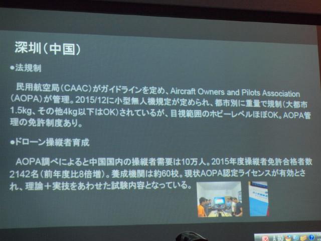 drone-media-meetup-4-asia-6