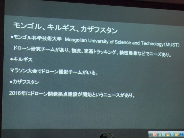 drone-media-meetup-4-asia-8