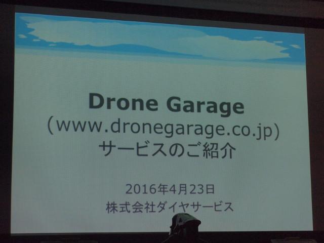 drone-media-meetup-4-dg-1