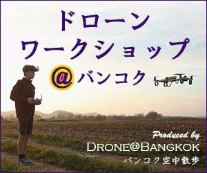 DRONE@Bangkok