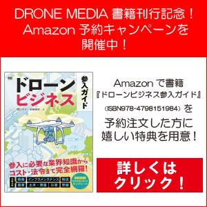 ドローンビジネス参入ガイド Amazon事前予約キャンペーン