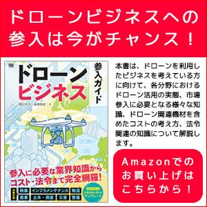 ドローンビジネス参入ガイド Amazon 購入ページ