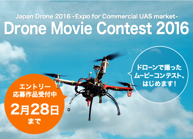 drone_movie_contest_2016
