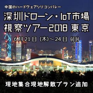 深圳ドローン視察ツアー