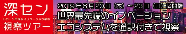 Shenzhen Tour 20190620-23