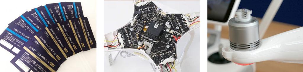 「点検パック PLUS」では、モーター部を新品へ交換可能