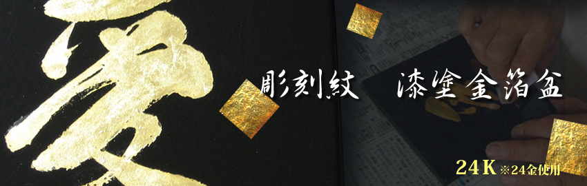 出典:http://www.motoaki-kogei.jp/tyoukoku/index.html